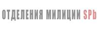 УЧАСТКОВЫЙ ПУНКТ МИЛИЦИИ 28 ОТДЕЛА МИЛИЦИИ 53 ПРИМОРСКОГО РУВД, адрес, телефон