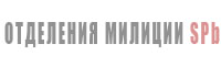 Отделы, отделения милиции, Приморский район, адреса, телефоны